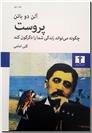 خرید کتاب پروست چگونه می تواند زندگی شما را دگرگون کند از: www.ashja.com - کتابسرای اشجع