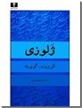 خرید کتاب ژلوزی از: www.ashja.com - کتابسرای اشجع
