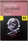 خرید کتاب کتابخانه بابل و 23 داستان دیگر از: www.ashja.com - کتابسرای اشجع