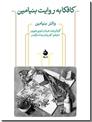 خرید کتاب کافکا به روایت بنیامین از: www.ashja.com - کتابسرای اشجع