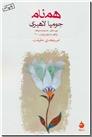 خرید کتاب همنام - جومپا لاهیری از: www.ashja.com - کتابسرای اشجع