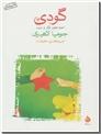 خرید کتاب گودی از: www.ashja.com - کتابسرای اشجع