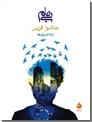 خرید کتاب بی نام از: www.ashja.com - کتابسرای اشجع