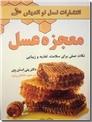 خرید کتاب معجزه عسل از: www.ashja.com - کتابسرای اشجع