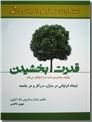 خرید کتاب قدرت بخشیدن از: www.ashja.com - کتابسرای اشجع