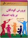 خرید کتاب پرورش کودکان بر پایه اعتماد از: www.ashja.com - کتابسرای اشجع
