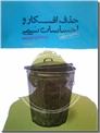 خرید کتاب حذف افکار و احساسات سمی با خاطره نویسی از: www.ashja.com - کتابسرای اشجع
