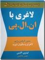 خرید کتاب لاغری با ان. ال. پی از: www.ashja.com - کتابسرای اشجع
