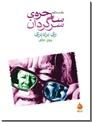 خرید کتاب ساحره سرگردان از: www.ashja.com - کتابسرای اشجع