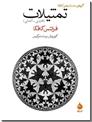 خرید کتاب تمثیلات - دوزبانه از: www.ashja.com - کتابسرای اشجع