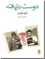 خرید کتاب دوست بازیافته از: www.ashja.com - کتابسرای اشجع
