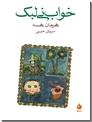 خرید کتاب خواب نی لبک از: www.ashja.com - کتابسرای اشجع