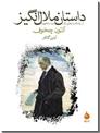 خرید کتاب داستان ملال انگیز از: www.ashja.com - کتابسرای اشجع