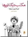 خرید کتاب مکتب دیکتاتورها از: www.ashja.com - کتابسرای اشجع