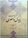 خرید کتاب غزلیات بیدل دهلوی از: www.ashja.com - کتابسرای اشجع