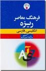 خرید کتاب فرهنگ معاصر  انگلیسی-فارسی ریزه از: www.ashja.com - کتابسرای اشجع
