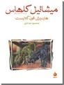 خرید کتاب میشائیل کلهاس و سه داستان دیگر از: www.ashja.com - کتابسرای اشجع