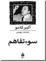 خرید کتاب سوء تفاهم از: www.ashja.com - کتابسرای اشجع