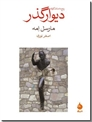 خرید کتاب دیوار گذر از: www.ashja.com - کتابسرای اشجع