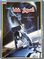 خرید کتاب اسرار فضا از: www.ashja.com - کتابسرای اشجع