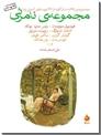 خرید کتاب مجموعه نامرئی از: www.ashja.com - کتابسرای اشجع