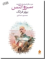 خرید کتاب سروانتس از: www.ashja.com - کتابسرای اشجع