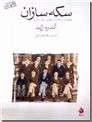 خرید کتاب سکه سازان از: www.ashja.com - کتابسرای اشجع