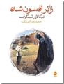 خرید کتاب زائر افسون شده از: www.ashja.com - کتابسرای اشجع