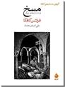 خرید کتاب مسخ و داستان های دیگر از: www.ashja.com - کتابسرای اشجع