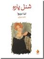خرید کتاب شنل پاره از: www.ashja.com - کتابسرای اشجع