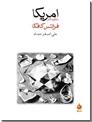 خرید کتاب آمریکا از: www.ashja.com - کتابسرای اشجع