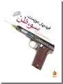 خرید کتاب سوءظن از: www.ashja.com - کتابسرای اشجع