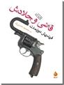 خرید کتاب قاضی و جلادش از: www.ashja.com - کتابسرای اشجع