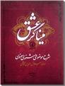 خرید کتاب میناگر عشق - کریم زمانی از: www.ashja.com - کتابسرای اشجع