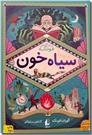 خرید کتاب سیاه خون از: www.ashja.com - کتابسرای اشجع