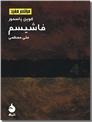 خرید کتاب فاشیسم از: www.ashja.com - کتابسرای اشجع