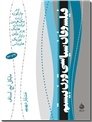 خرید کتاب فیلسوفان سیاسی قرن بیستم از: www.ashja.com - کتابسرای اشجع
