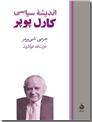 خرید کتاب اندیشه سیاسی کارل پوپر از: www.ashja.com - کتابسرای اشجع