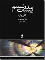 خرید کتاب پست مدرنیسم از: www.ashja.com - کتابسرای اشجع