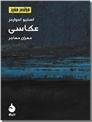 خرید کتاب عکاسی از: www.ashja.com - کتابسرای اشجع