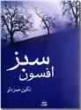 خرید کتاب افسون سبز از: www.ashja.com - کتابسرای اشجع