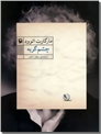 خرید کتاب چشم گربه از: www.ashja.com - کتابسرای اشجع