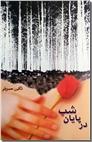 خرید کتاب در پایان شب از: www.ashja.com - کتابسرای اشجع