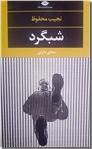 خرید کتاب شبگرد از: www.ashja.com - کتابسرای اشجع
