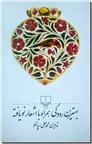 خرید کتاب بهترین رودکی همراه با اشعار نویافته از: www.ashja.com - کتابسرای اشجع