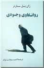 خرید کتاب روانکاوی وجودی از: www.ashja.com - کتابسرای اشجع