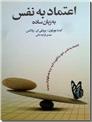 خرید کتاب اعتماد به نفس به زبان ساده از: www.ashja.com - کتابسرای اشجع