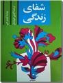 خرید کتاب شفای زندگی - لوییز هی از: www.ashja.com - کتابسرای اشجع