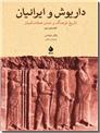 خرید کتاب داریوش و ایرانیان از: www.ashja.com - کتابسرای اشجع