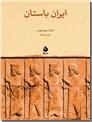 خرید کتاب ایران باستان از: www.ashja.com - کتابسرای اشجع